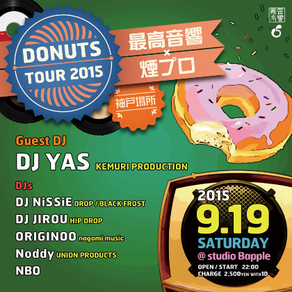DONUTS_TOUR_0919_BOX(120x120)-omote.jpg