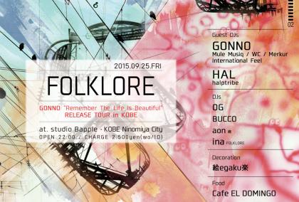 folklore_0925_A6(100x148)-YY-omote.jpg