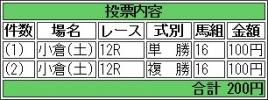 20150829 イサチルホープ