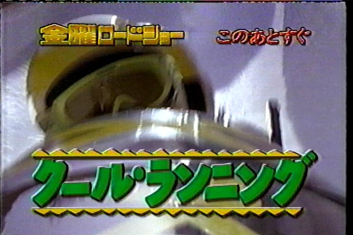 ☆クールランニング☆