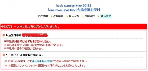 back numberツアー申し込み完了!!