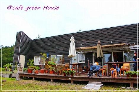 小国・cafe green House