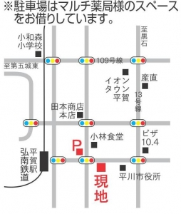 田本邸東日広告_2校_02