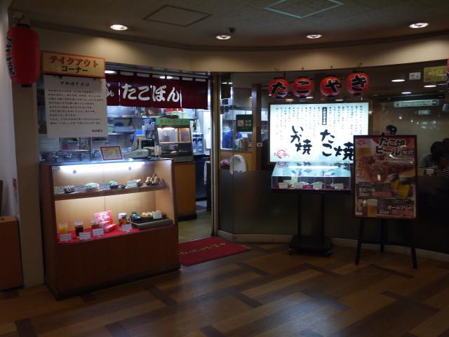 takoyaki takobon-1