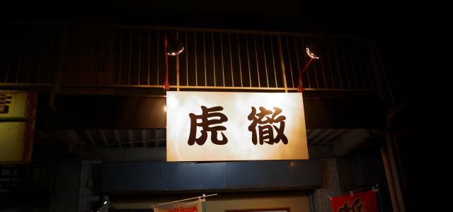 kotetsu-01.jpg
