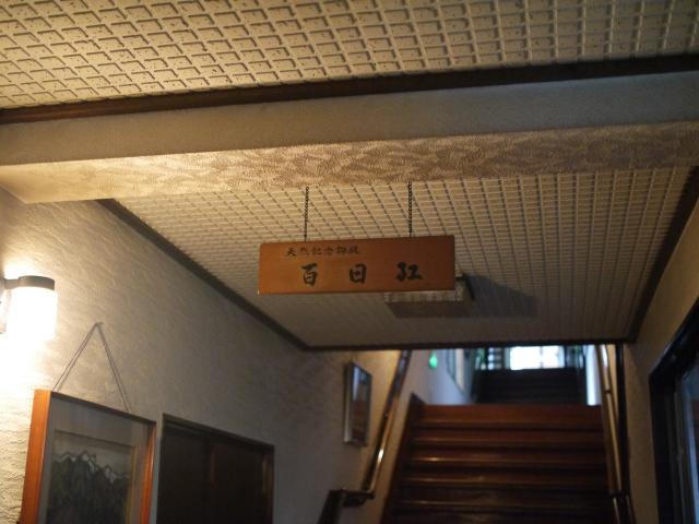 marunakaryokan-03.jpg