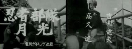 忍者部隊月光 (64~6)吉田竜夫
