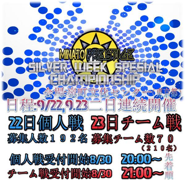 dm-prestage-minato-sivlerweek-special-championship-20150821-thumb.jpg