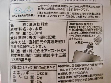 楽天14冠王!ケイ素・シリカ入りでコラーゲンを強く、悪玉活性酸素除去、老化予防に【アビストH&F 浸みわたる水素水】