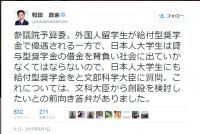 和田政宗ツイート