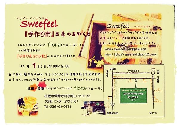 2015秋イベント~3~