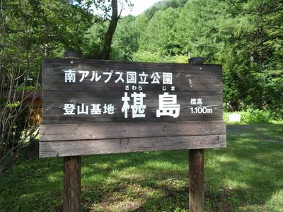 150827悪沢赤石01