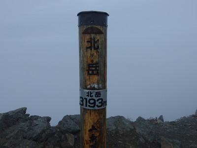 150925北岳写真04