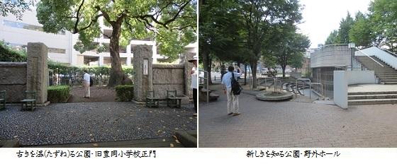 b0919-3 入間市2公園