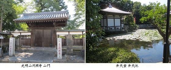 b0919-4 円照寺