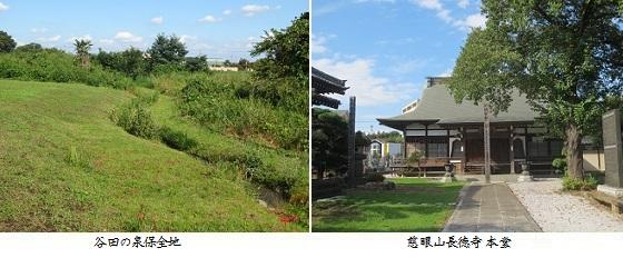 b0919-6 谷田の泉・長徳寺