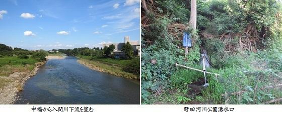 b0919-7 入間川・河川公園湧水