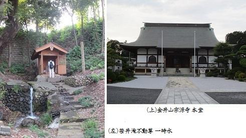 b0919-10 一時水-宗源寺