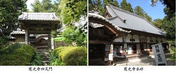 b1014-3 慈光寺、山門-本堂