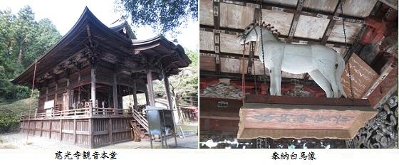 b1014-4 慈光寺観音堂-白馬