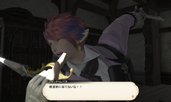 FF14_201508_34.png