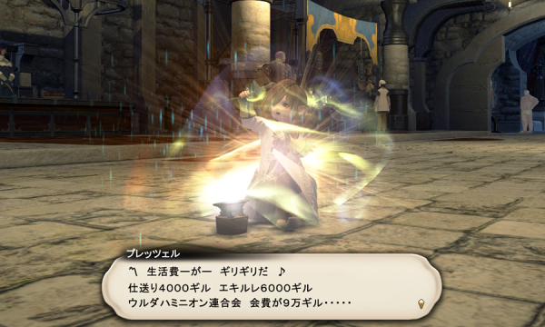 FF14_201509_26.png