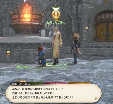 FF14_201509_27.png