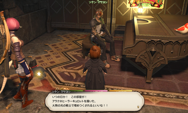 FF14_201510_22.png