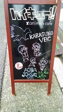 アニメイトカフェ ハイキュー軽2