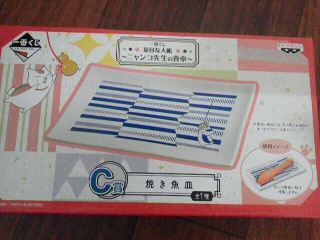 夏目くじニャンコ先生の食卓 C賞 (0)