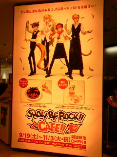 SHOW BY ROCK!‼コラボカフェ (2)