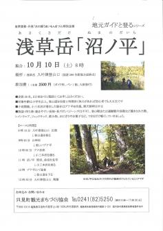 10_10_numanodaira.jpg