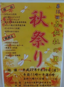若松杜の里祭りのポスター