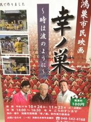 鴻巣シネマ 田口不動産