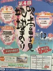 吹上富士見 地域祭り
