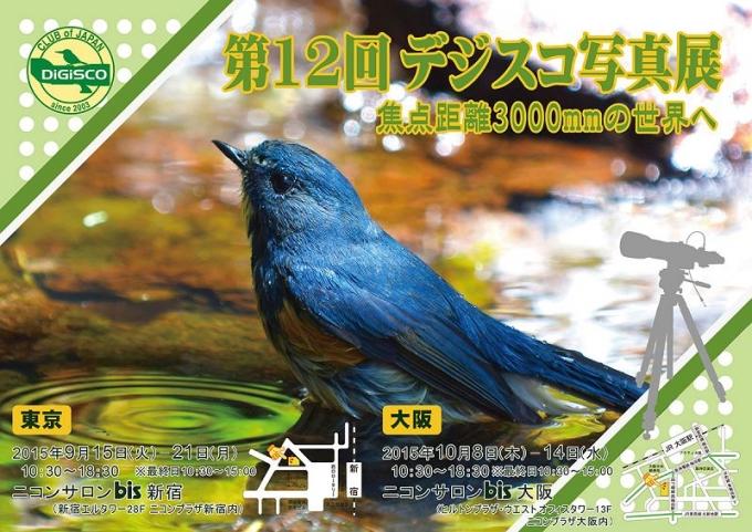 invitation_2015s.jpg