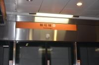 高捷鹽埕埔站150816