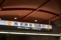 西子灣站(哈瑪星)