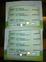 2015台湾シリーズチケット7枚151013