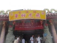 飛虎将軍廟150816