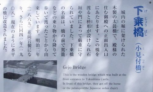 徳島城跡5