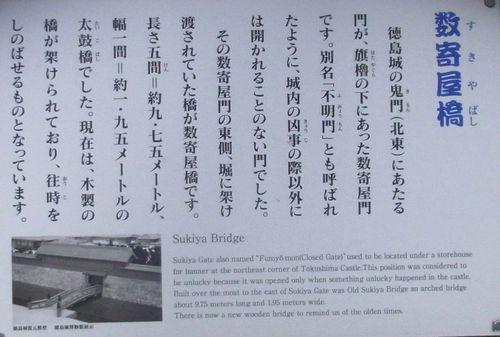 徳島城跡22