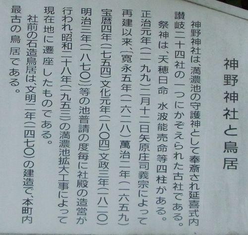 神野神社1