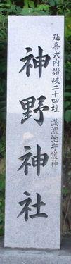 神野神社3