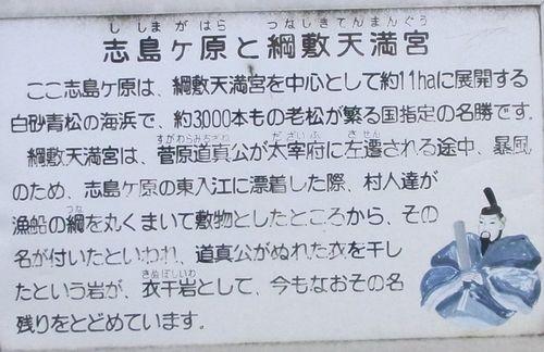 綱敷天満神社27