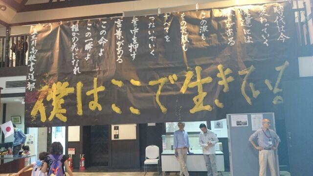 上三川高校書道部の作品