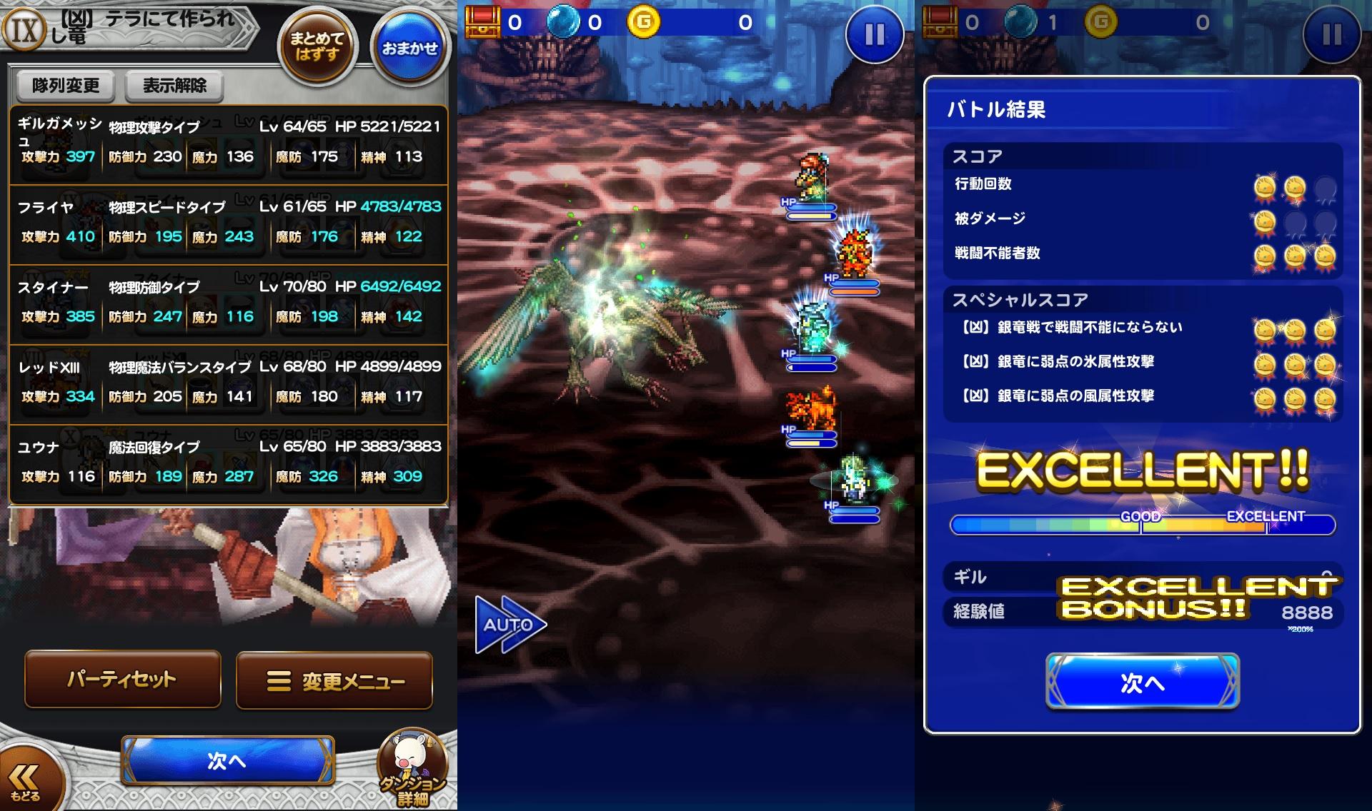 ffrk銀竜2