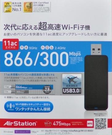 WI-U3-866D-1.jpg