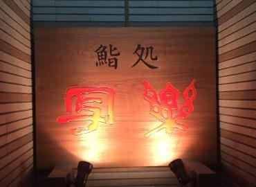 写楽 札幌第三店