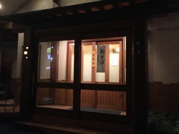 さくら 平岡本店